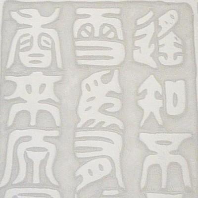 White Jade Pendant